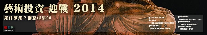藝術投資 迎戰 2014