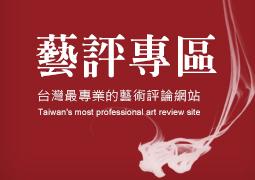 全球華人藝術評論