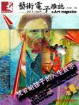 第36期藝術電子雜誌