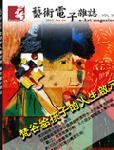第35期藝術電子雜誌