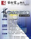第34期藝術電子雜誌