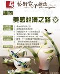 第33期藝術電子雜誌