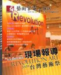 第28期藝術電子雜誌