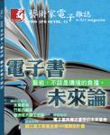 第21期藝術電子雜誌