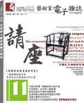 第11期藝術電子雜誌