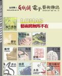 第10期藝術電子雜誌