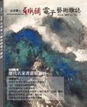 第7期藝術電子雜誌