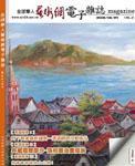 第2期藝術電子雜誌