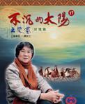 全球華人藝術網 王雙寬回憶錄