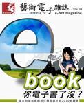 全球華人藝術網 第39期藝術電子雜誌