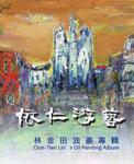 全球華人藝術網 林金田油畫集