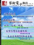 全球華人藝術網 第44期藝術電子雜誌