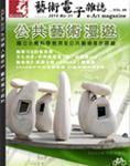 全球華人藝術網 第46期藝術電子雜誌