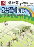 全球華人藝術網 第47期藝術電子雜誌