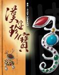 全球華人藝術網 蔡漁 漢字珍寶