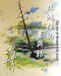全球華人藝術網 林鴻模的畫與話
