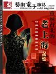 全球華人藝術網 第50期藝術電子雜誌
