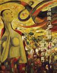 全球華人藝術網 張炳南 八十回顧油畫創作