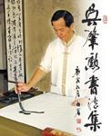 全球華人藝術網 吳肇勳書法集