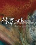 全球華人藝術網 林覃心靈能量色彩
