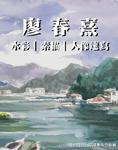 全球華人藝術網 廖春熹 水彩、素描、人像素描