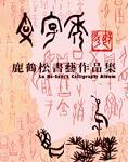 全球華人藝術網 鹿鶴松文字秀書藝創作集