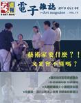 全球華人藝術網 第73期藝周刊