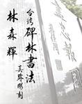 全球華人藝術網 林森輝台灣碑林書法真跡彫刻