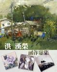全球華人藝術網 洪漢榮創作選集