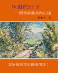 全球華人藝術網 蘇繼光 作畫的日子 一個業餘畫家的自述