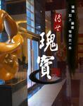 全球華人藝術網  公共藝術電子書