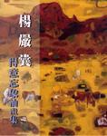 全球華人藝術網 楊嚴囊得意忘象油畫集