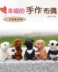 全球華人藝術網 陳春金幸福手作布偶 毛海泰迪熊