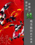 全球華人藝術網 羅榮源 謝碧芬 綠概念藝術創作精選