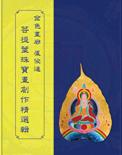 全球華人藝術網 金色畫廊 盧俊達 菩提葉珠寶畫創作精選輯