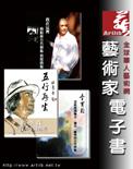 全球華人藝術網 藝術家電子書