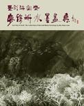 全球華人藝術網 廖穆珊水墨畫集