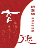 全球華人藝術網  饒嘉博創作精選集