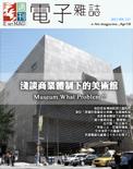 全球華人藝術網 第117期藝週刊