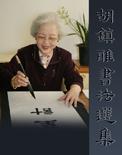 全球華人藝術網 胡鎮雅書法選輯
