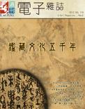 全球華人藝術網 第118期藝週刊