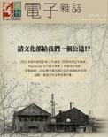 全球華人藝術網 第119期藝週刊