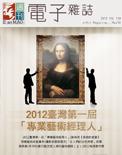 全球華人藝術網 第120期藝週刊