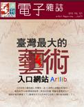全球華人藝術網 第121期藝週刊