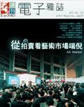 全球華人藝術網 第122期藝週刊