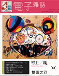 全球華人藝術網 第123期藝週刊