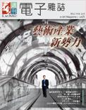 全球華人藝術網 第124期藝週刊