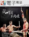全球華人藝術網 第125期藝週刊