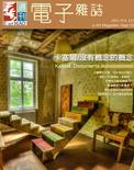 全球華人藝術網 第127期藝週刊