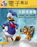 全球華人藝術網 第128期藝週刊